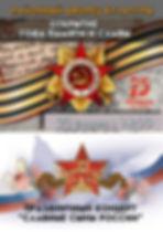 23 февраля открытие года памяти.jpg
