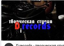 Творческая студия D.records