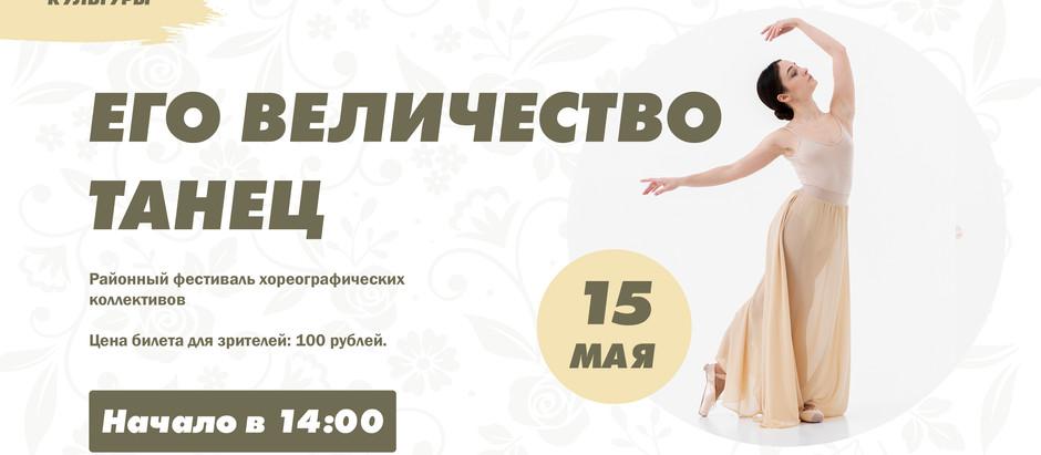 """Приглашаем Вас посетить районный хореографический фестиваль """"Его величество - танец""""."""
