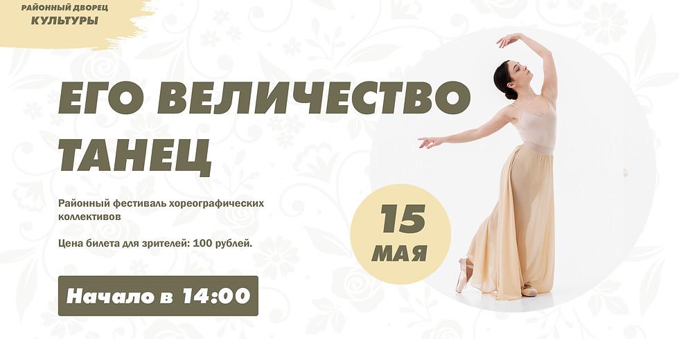 """Районный хореографический фестиваль """"Его величество - танец"""""""