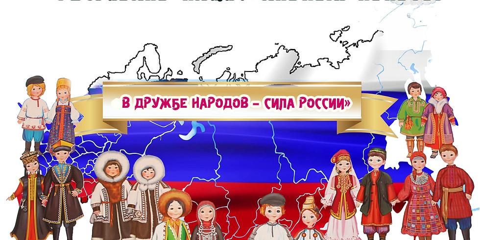 Фестиваль национальных культур «В дружбе народов – сила России»