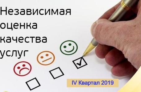 За IV квартал 2019 года: Информация об оценке качества оказания услуг МБУК «МК РДК».