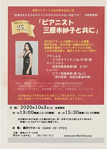 201003 湘南ショパン協奏曲.jpg
