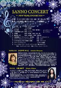 200131 山王コンサート.jpg