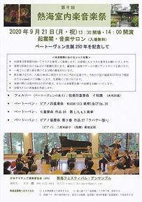 200921 熱海ベートーヴェン3.JPG