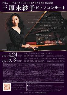 210424:0503 島村楽器CDコンサート.jpg