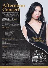 200112 島村楽器ランチタイム.JPG