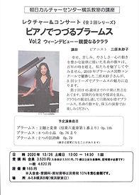 201226 朝カル横浜.jpg