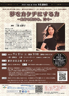 210911 藤沢講演会.jpg