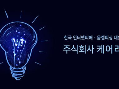 원격 프로그램 설치 유도하는 진화한 '메신저 피싱'