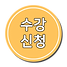 수강신청_3.png