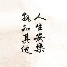 100 人生安乐,孰知其他。 #calligraphy #书法 #brushca