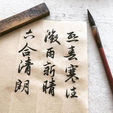 100 _熙春寒往_微雨新晴_六合清朗__#书法 #brushcalligrap
