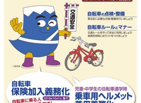 静岡県自転車条例について