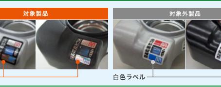ハンドルロック「一発二錠」搭載自転車・電動アシスト自転車の無償点検・改修のお知らせ