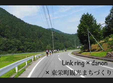Link ring × danon × 東栄町観光まちづくり協会①