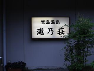 小矢部市民よ、滝乃荘へ行け!!宿泊費半額割引券(上限5千円)が配られます!!