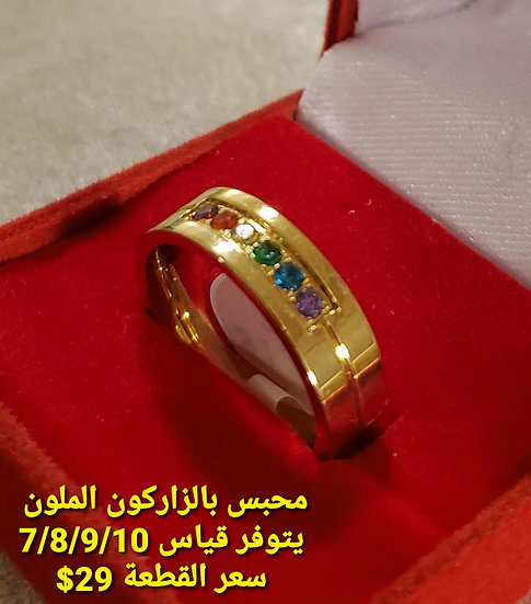 Zircon Colored ring