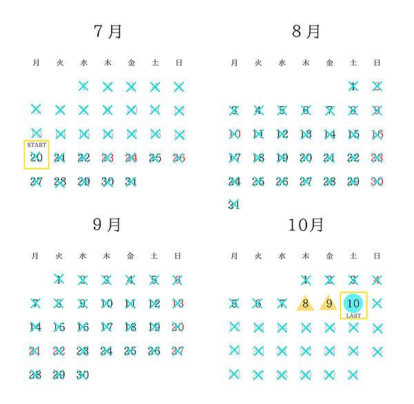 20201007カレンダー.jpg