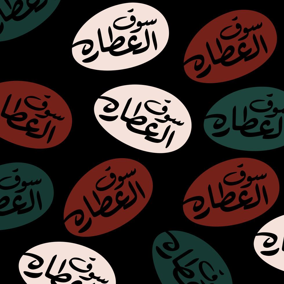 Souq Al etara-02.jpg
