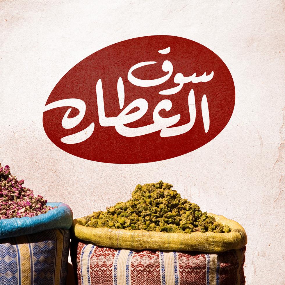 Souq Al etara-03.jpg