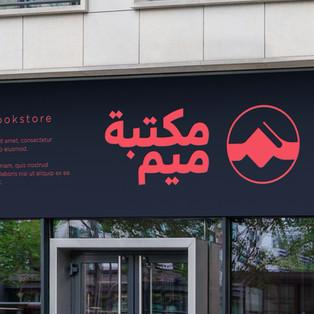 Meem Bookstore logo-09.jpg