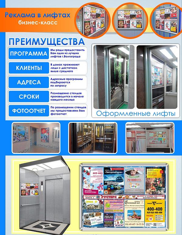 КП_Арт_лифт_ДПК.jpg