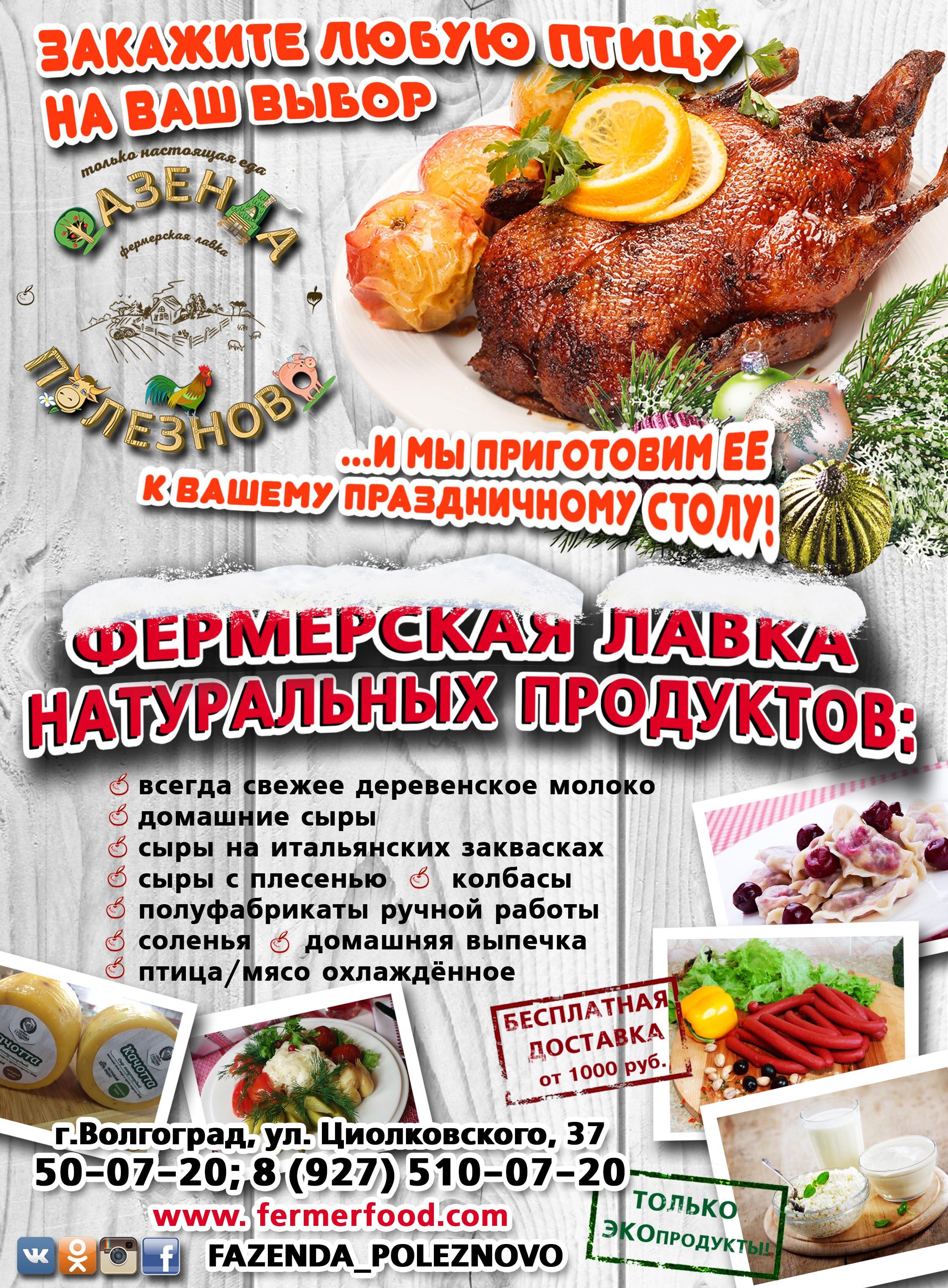 Фазенда полезного_декабрь