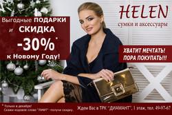 ХЕЛЕН _ декабрь_ в печать