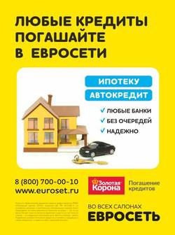Евросеть