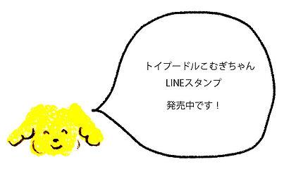 LINEスタンプふきだし.jpg