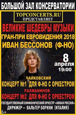 concerto Mosca  aprile  locandina.jpg