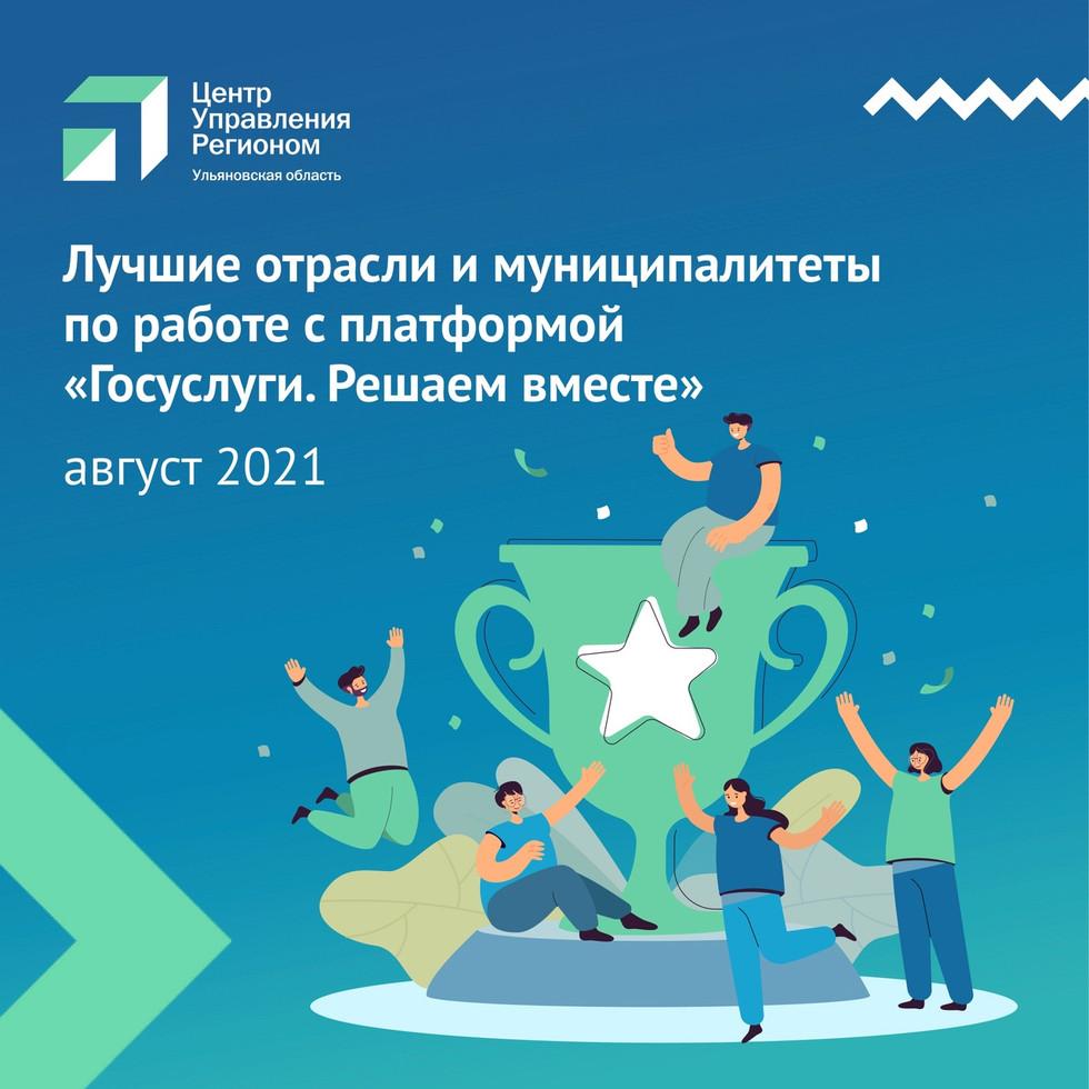 Оценили работу органов власти и местного самоуправления на платформе «Госуслуги