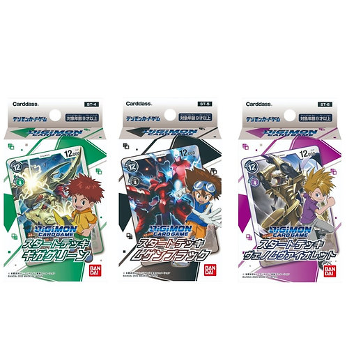 Digimon - Starter Deck- Giga Green ST-4,Machine Black ST-5,Venomous Violet ST-6