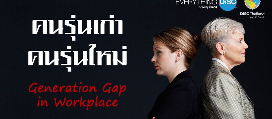 Generation Gap in Workplace