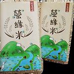 螢緣米.png