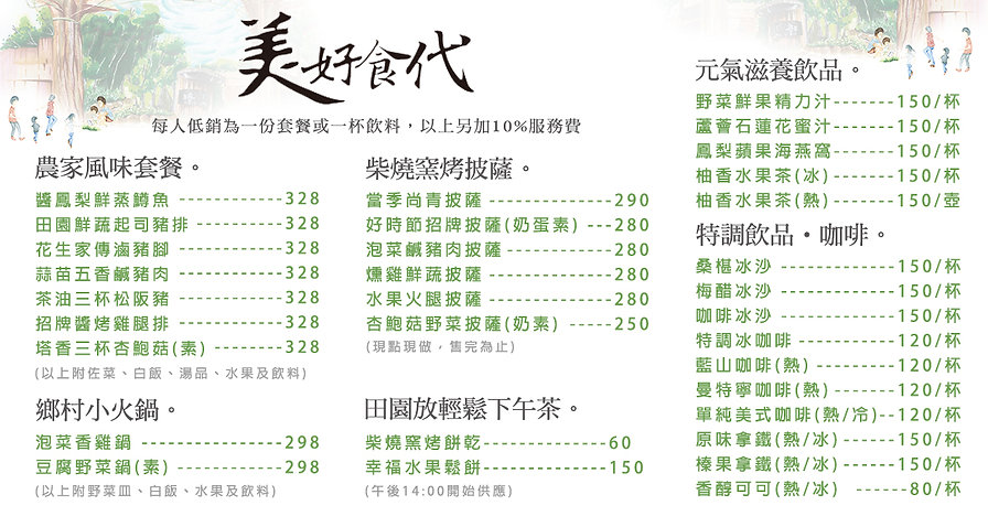 美好食代餐廳菜單.jpg