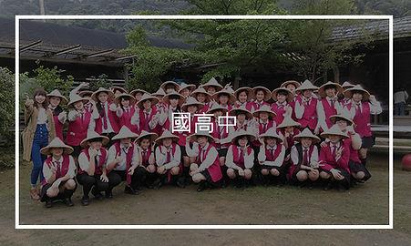 國高中.jpg