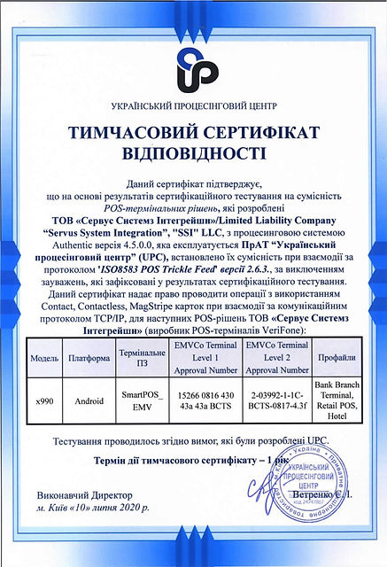 SSI_POS_UPC_Cert_X900.jpeg