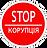 stopkor.png