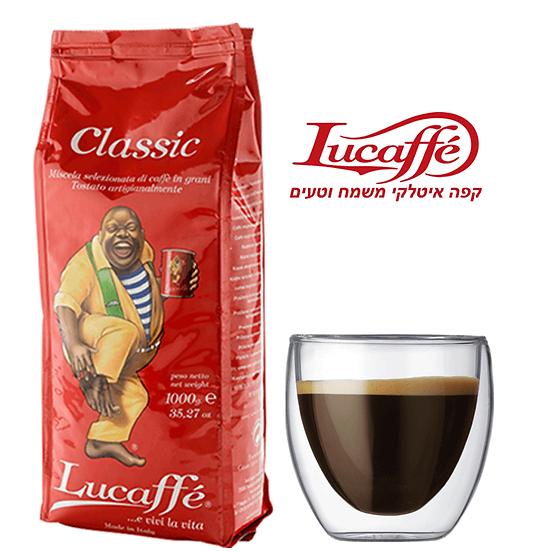 "Lucaffe Classic - קלאסיק - פולי קפה - 1 ק""ג"