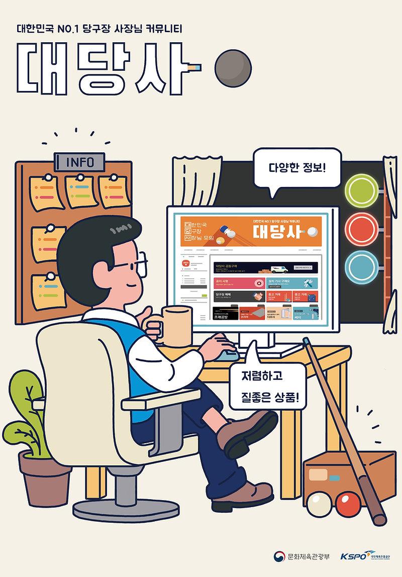 잡지광고 일러스트1.jpg