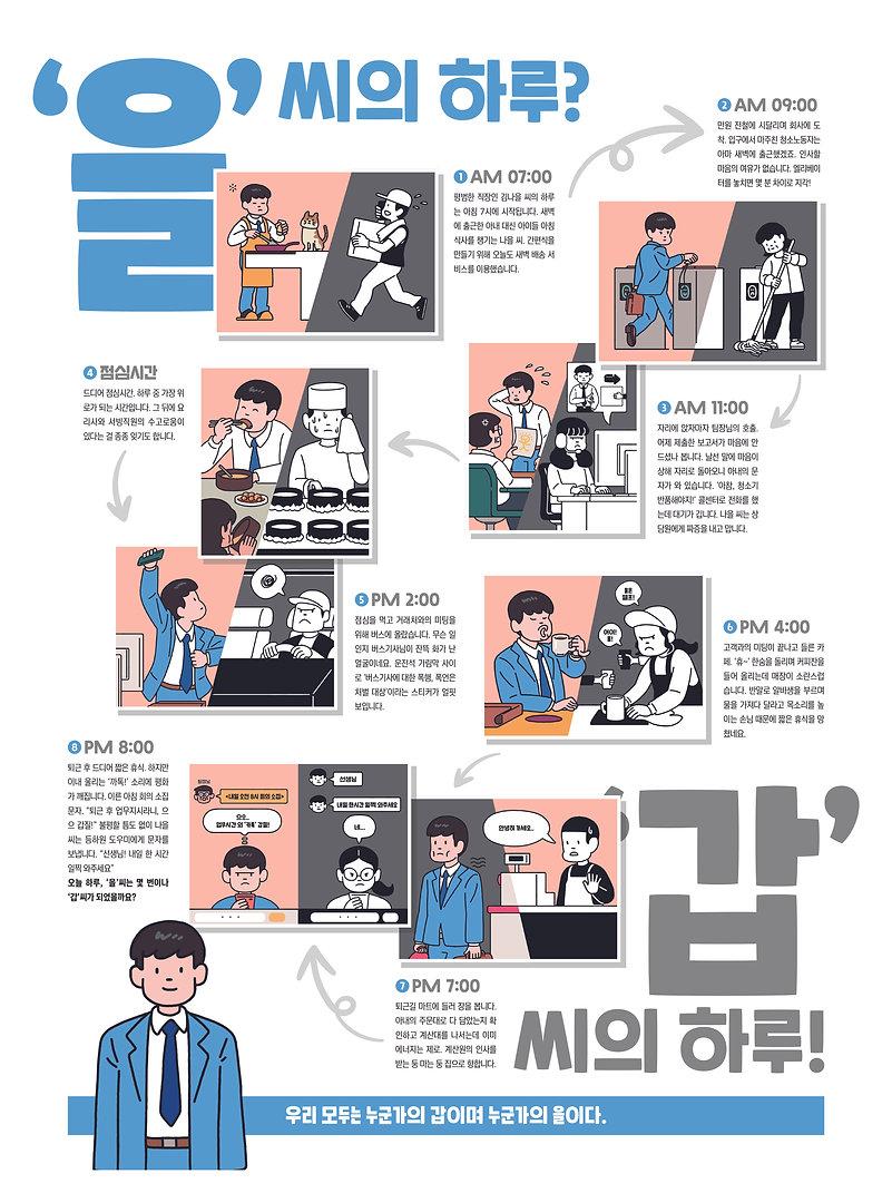 리-노동자종합지원센터_소식지7호-2.jpg
