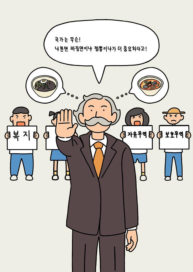 알프레드 마셜 에피소드컷 사본.jpg