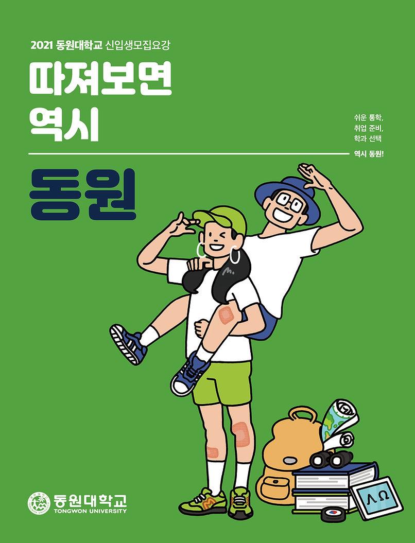 동원대 브로슈어 표지 일러스트3.jpg