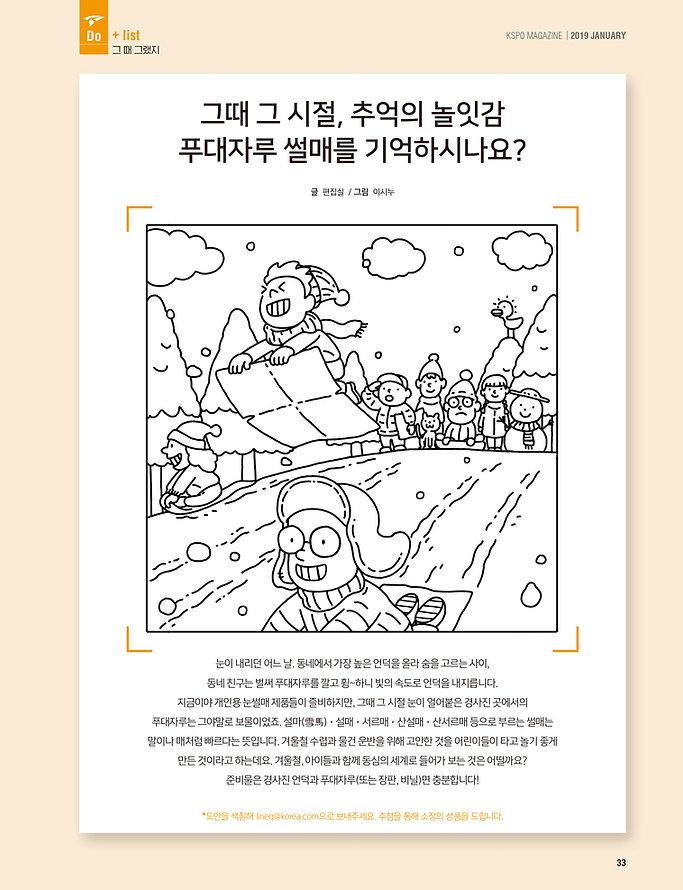 2019 KSPO매거진 1월호-그 땐 그랬지.jpg