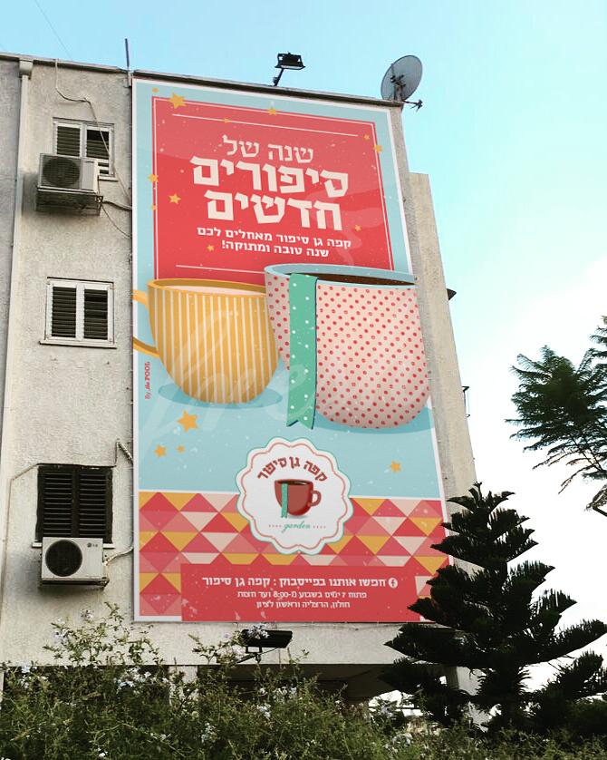 KafeGanSipur_Billboard.png