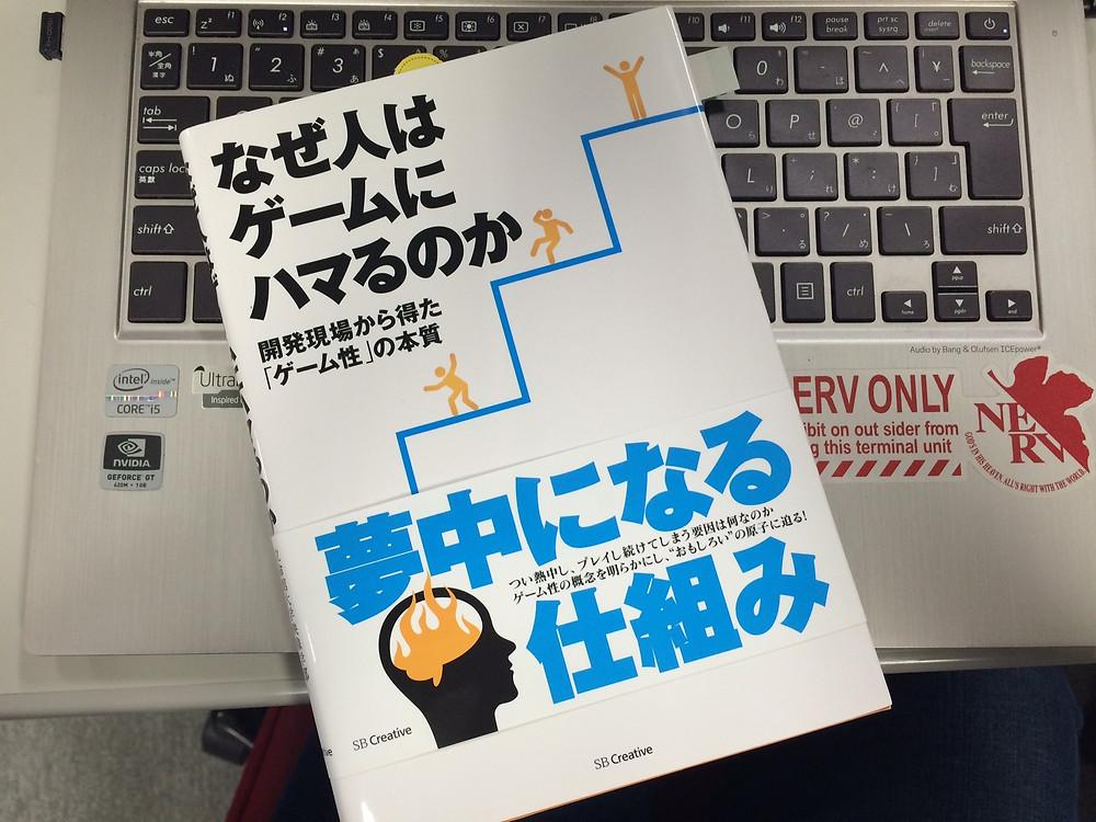 Nakamura Book.jpg