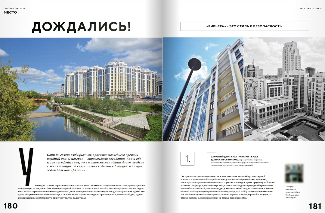 Стольник-Екатеринбург