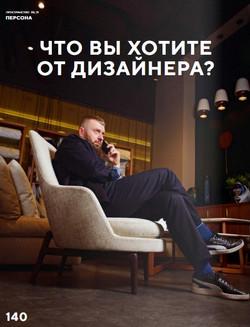 Степан Бугаев для Стольника